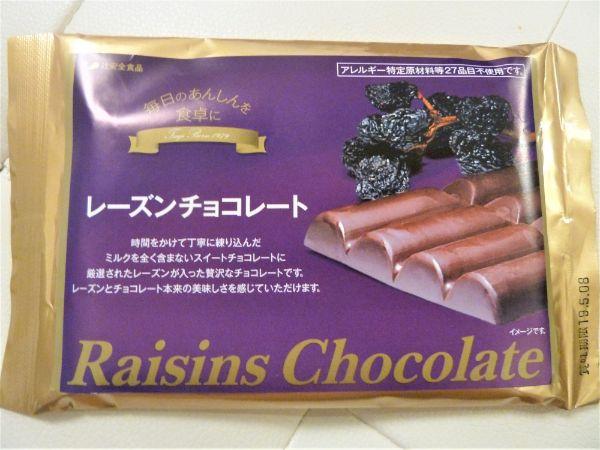 辻安全食品のレーズンチョコレート