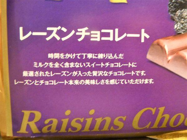 辻安全食品のレーズンチョコレート(パッケージ)