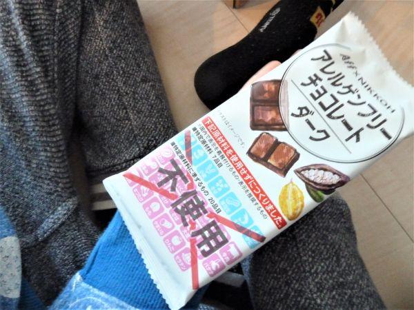 アレルゲンフリーチョコレートの「ダーク」