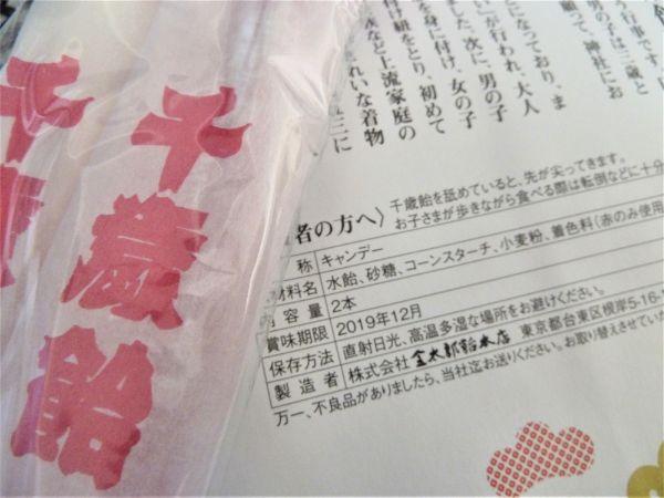 金太郎飴本店の千歳飴