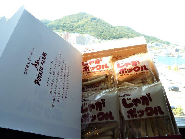 函館山と「じゃがポックル」