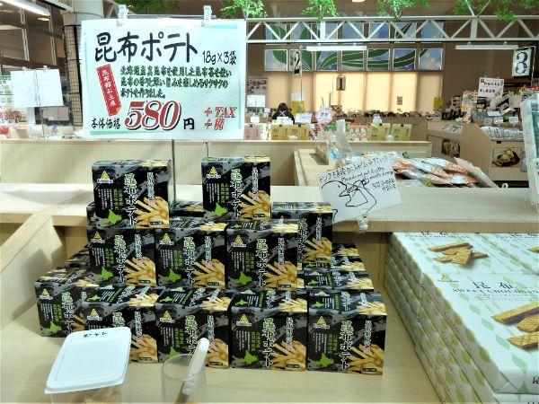 北海道昆布館で販売されている「昆布ポテト」