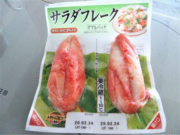 日本水産「サラダフレーク」