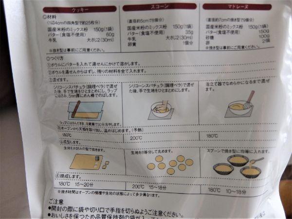 無印良品の「国産米粉ミックス粉」のパッケージ裏のレシピ