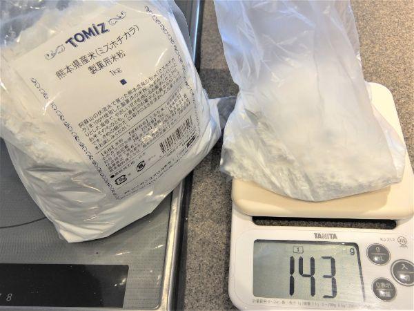 米粉を計量