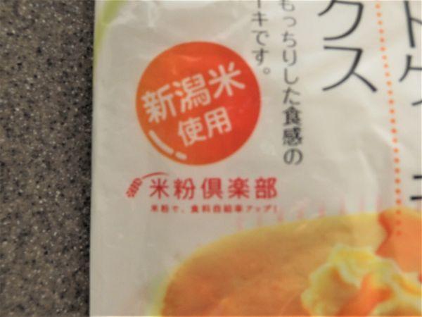 米粉倶楽部のロゴ