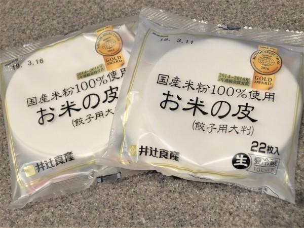 井辻食産の「お米の皮」
