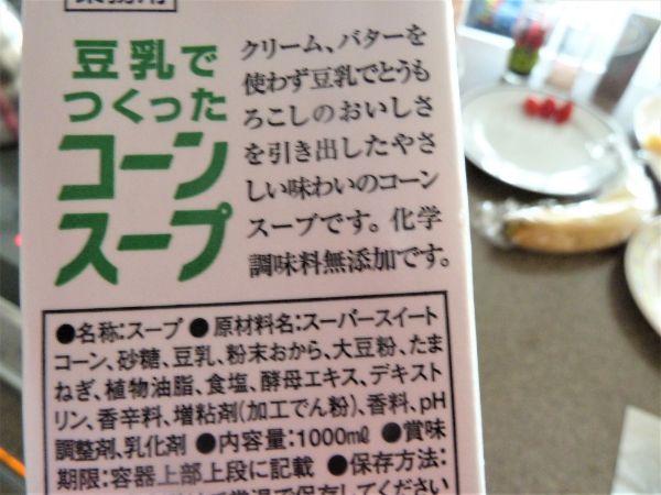 「豆乳でつくったコーンスープ」の原材料