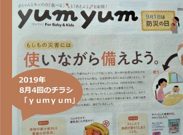 チラシ「yumyum」